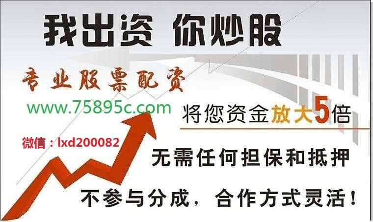 惠州专业实力强的配资公司杠杆