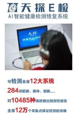 芜湖天探E检专业版ai人工智能大数据黑科技健康体检细胞检测预
