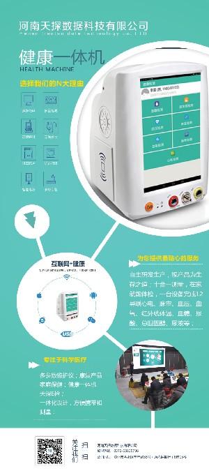 健康一体机血压、血氧、体温、脉率、尿酸、血糖、总胆固醇检测仪南昌