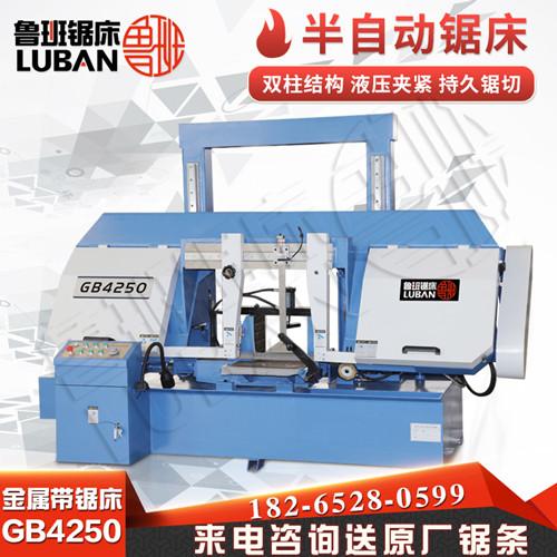 鲁班锯业GB4250带锯床 省时省力强势切割 可线上指导使用