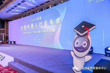 国内机器人四大品牌是什么,2019中国机器人企业排名