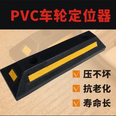 佛山大成交通设施厂家 PVC车轮定位器 车轮定位器生产厂家