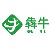 深圳市犇牛环保科技有限公司
