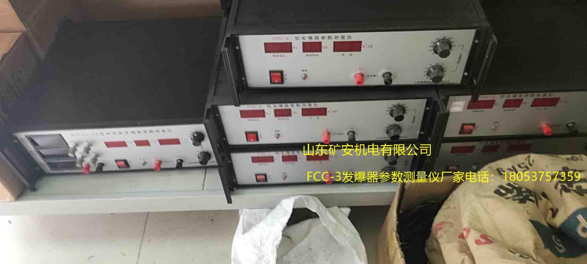 检测电容式发爆器的设备FCC-3发爆器参数测试仪