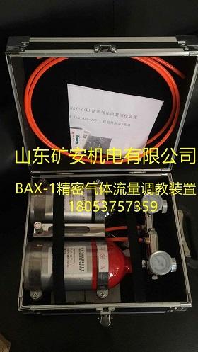 K49-CJ4型甲烷传感器校验仪又叫做甲烷标准气样校准仪