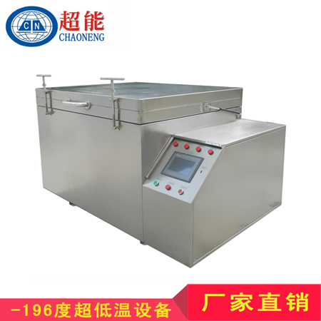 齿轮深冷处理设备 -196度液氮深冷箱