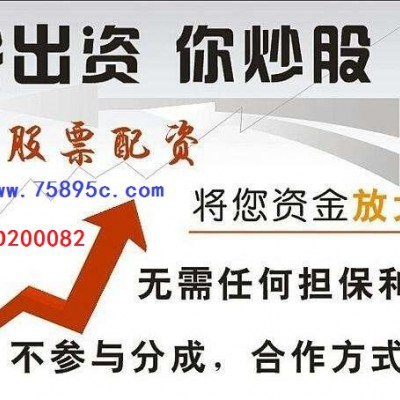 期货股票配资平台郑州 股票配资平台选哪个好