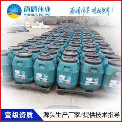 雨晴伟业PBR2涵洞专用防水涂料重庆厂家优惠促销