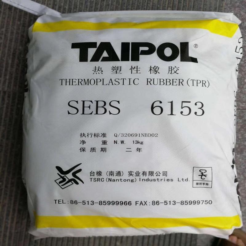 SEBS 台湾台橡 6153 注塑级 高强度 塑料改性