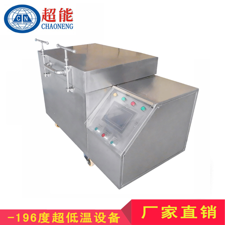 粉末冶金深冷处理专用设备 CDW-196型粉末冶金液氮深冷箱