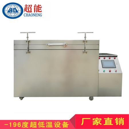 弹簧专用深冷处理液氮深冷箱 弹簧深冷低温处理箱