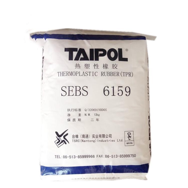 台湾台橡 SEBS 6159 超高分子量 手感好 用于玩具
