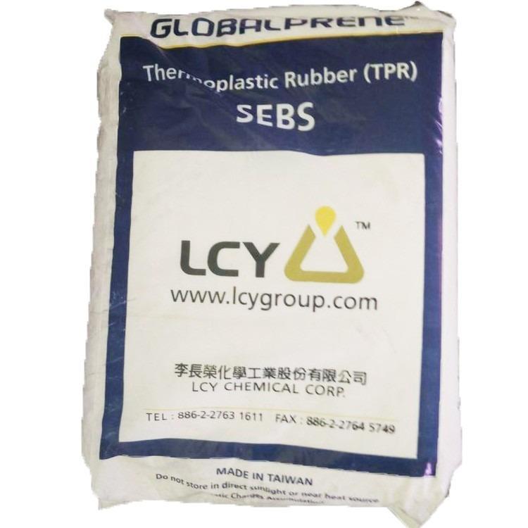 李长荣SEBS 7533 优良耐候 耐热性 用于混炼改质