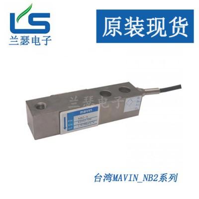 NB2-1000kg传感器台湾mavin