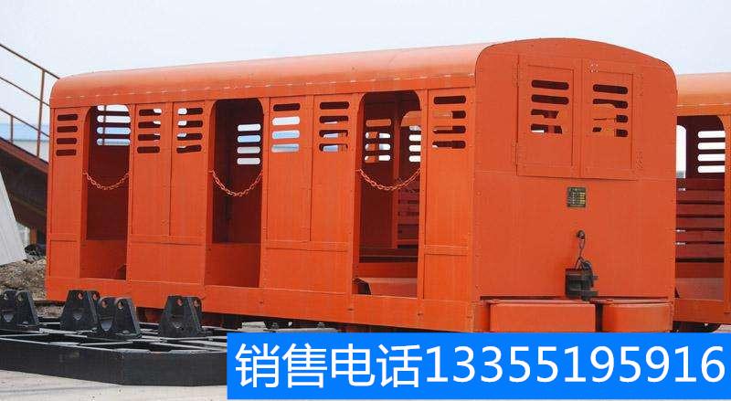 适合12人乘坐的平巷人车 PRC12-6/3平巷人车