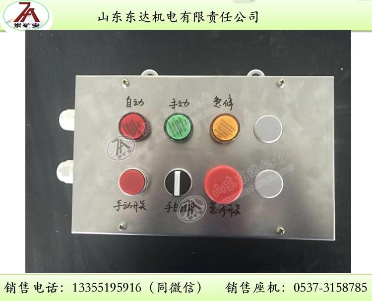 AH0.6/12煤矿矿用按钮箱 本安型按钮箱报价