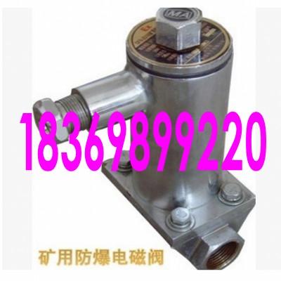 DFB-20/10型矿用电磁阀 电磁阀质量保证