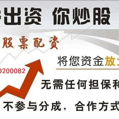 哈尔滨正规的股票配资平台