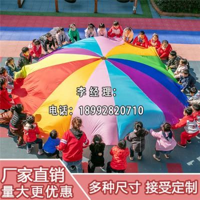 西安新城区幼儿园体能训练彩虹伞多功能伞厂家直销
