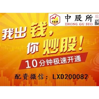 桂林三金(002275)股票配资股票行情配资平台