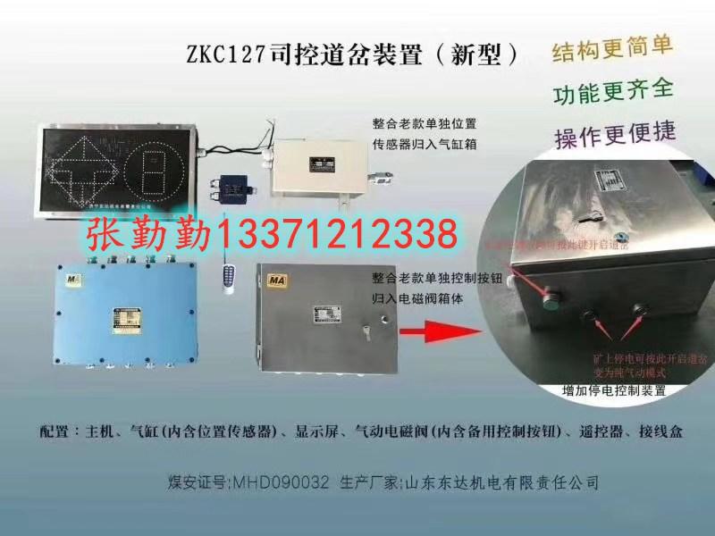 新款上市ZKC127型矿用司控道岔装置