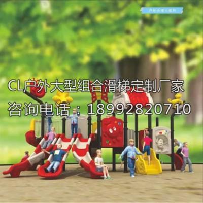 西安灞桥区幼儿园大型滑梯儿童塑料设备厂家定做
