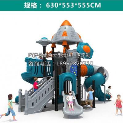 西安长安区儿童室外大型玩具组合滑梯生产厂家