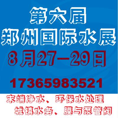 2021第六届(郑州)国际水展:8月27-29日