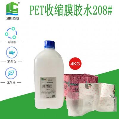 PET合掌收缩膜胶水-河北沧州PVC热收缩膜胶水厂家