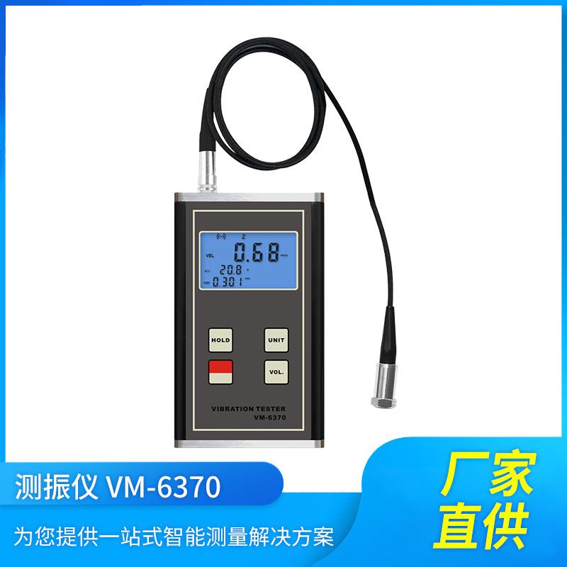 供应便携式测振仪VM-6370数字机械振动测量仪设备振动计