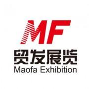 上海贸发展览策划有限 公司