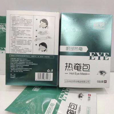山东朱氏药业集团 蒸汽眼罩 热奄包 oem贴牌代加工生产厂家