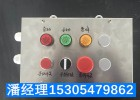 东达矿用AH0.6/12本安型按钮箱