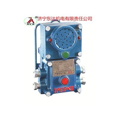 KXH127型矿用隔爆兼本安型通讯声光信号器