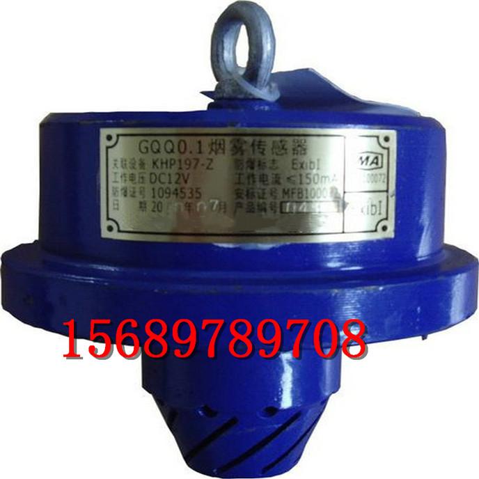烟雾传感器GQQ0.1皮带综保配件专业生产烟雾传感器