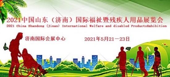 2021中国山东福祉展/康复医疗器具展览会/残疾人用品展