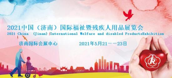 2021中国国际福祉博览会|2021中国国际康复博览会