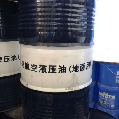 昆仑10号航空液压油(地面用) 湖北昆仑代理