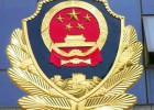 公安机关单位悬挂警徽制作-城管执法徽定制