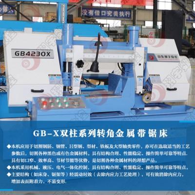 GB4230X小型转角金属带锯床 精密平衡校正,运转平稳可靠