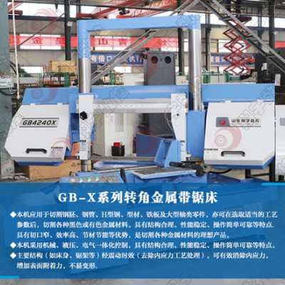GB4240X不锈钢45度锯床 生产安全放心,质量过硬