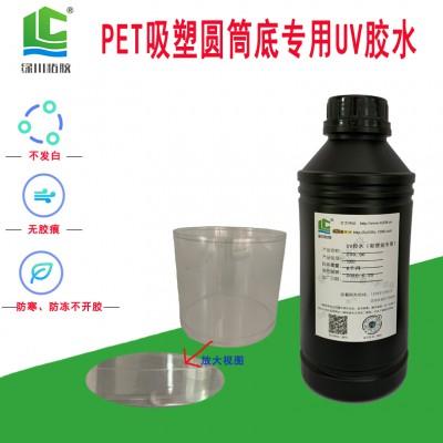 pet塑料包装盒圆筒胶水厂家直供