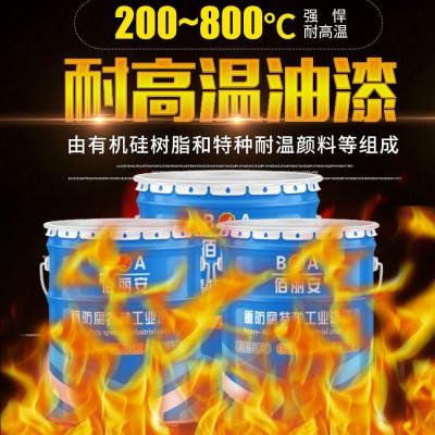 有机硅耐高温油漆烟囱锅炉发动机排气管防腐防锈油漆