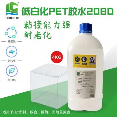 pet塑料包装盒胶水厂家直供