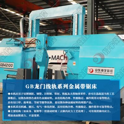 GB42100龙门线轨金属带锯床 山东锯业厂家供应 规格齐全