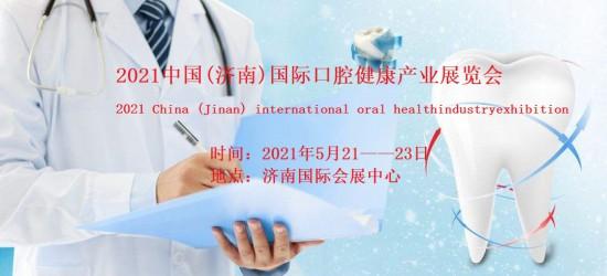 2021中国口腔器材展|济南口腔健康产业展览会