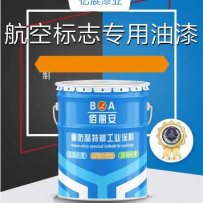 深圳佰丽安航空标志专用漆冷却塔航空标志漆航标漆