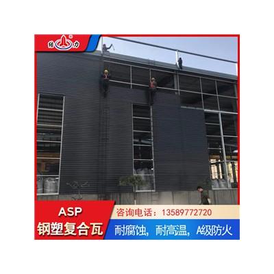 Psp钢塑复合瓦 树脂铁皮瓦 山东肥城新型防腐板性能优异