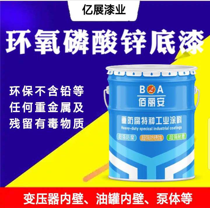 上海佰丽安环氧磷酸锌底漆价格