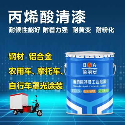 江苏佰丽安丙烯酸清漆耐候耐晒户外金属制品